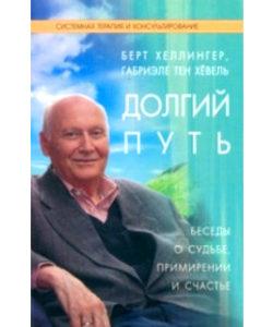 Берт Хеллингер, Габриэла тен Хёвель «Долгий путь»