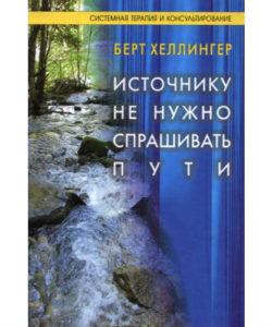 Берт Хеллингер «Источнику не нужно спрашивать пути»