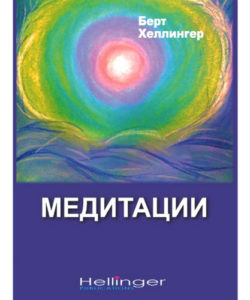 Берт Хеллингер «Медитации»