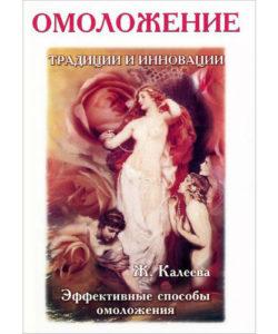 Калеева Ж. «Омоложение. Традиции и инновации»