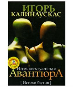 """Калинаускас И. """"Интеллектуальная авантюра. Истоки бытия"""""""