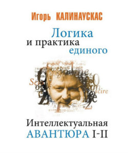 "Калинаускас И. ""Логика и практика единого"""