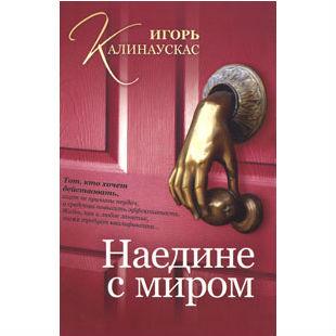 """Калинаускас И. """"Наедине с миром"""""""