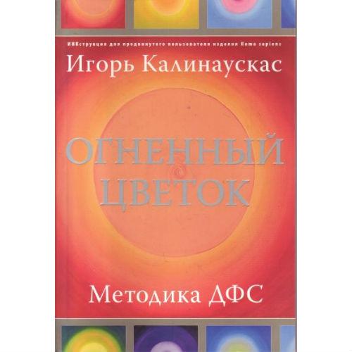 "Калинаускас И. ""Огненный цветок. Методика ДФС"""