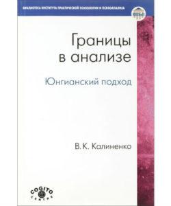 Калиненко Границы в анализе. Юнгианский подход