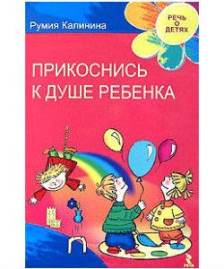 """Калинина Р. """"Прикоснись к душе ребенка"""""""