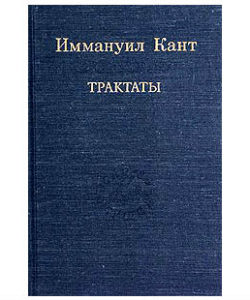 "Иммануил Кант ""Трактаты"""