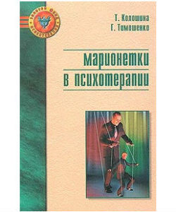 "Колошина Т., Тимошенко Г. ""Марионетки в психотерапии"""