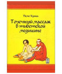 """Пеме Кунга """"Точечный массаж в тибетской медицине"""""""