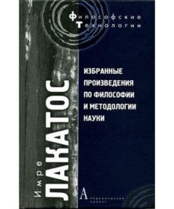 """Лакатос И. """"Избранные произведения по философии и методологии науки"""""""