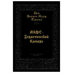Пернети Д. «Мифо-герметический словарь»