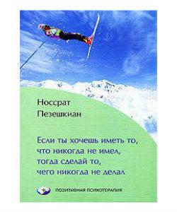 """Пезешкиан Н. """"Если ты хочешь иметь то, что никогда не имел, тогда сделай то, чего никогда не делал"""""""
