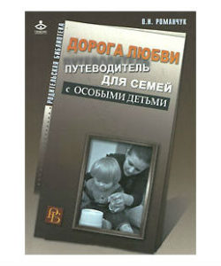 "Романчук О.И. ""Дорога любви"""