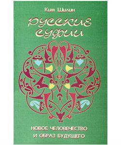 Шилин К. «Русские суфии»