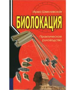 Шмелевская И. «Биолокация»