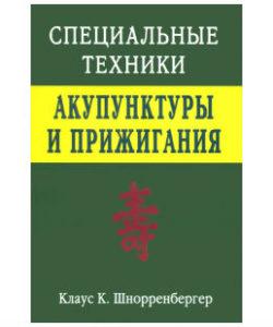 Шнорренбергер К. «Специальные техники акупунктуры и прижигания»
