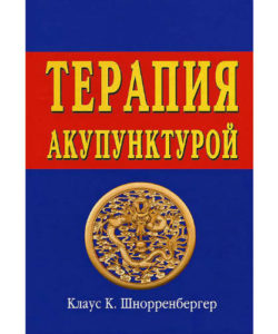 Шнорренбергер К. «Терапия акупунктурой»