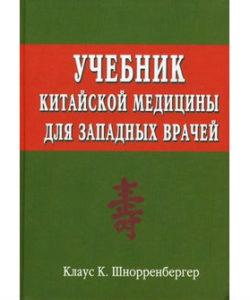 Шнорренбергер К. «Учебник китайской медицины для западных врачей»