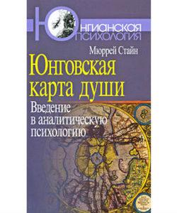 """Мюррей Стайн """"Юнговская карта души"""""""