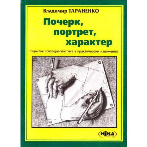 """Тараненко В. """"Почерк, портрет, характер"""""""