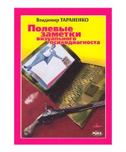 """Тараненко В. """"Полевые заметки визуального психодиагноста"""""""