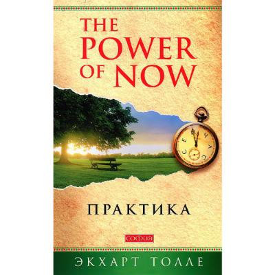 """Экхарт Толле """"The Power of Now. Практика"""""""