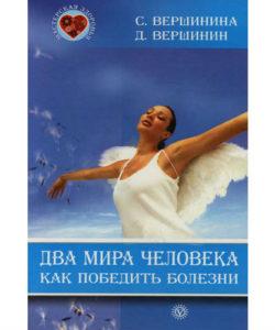 """Вершишина С., Вершинин Д. """"Два мира человека"""""""