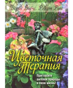 Дорин Вирче, Роберт Ривс «Цветочная терапия»