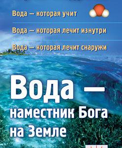 Андреев Ю. А. Вода — наместник Бога на Земле.