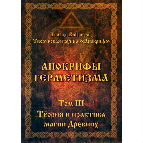 Fr.Baltasar «Апокрифы Герметизма» Том 3