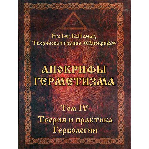 Fr.Baltasar «Апокрифы Герметизма» Том 4
