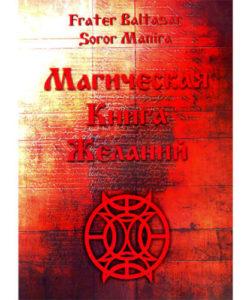 Fr.Baltasar, Sr. Manira «Магическая книга желаний»