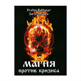 Fr.Baltasar, Sr. Manira «Магия против кризиса»