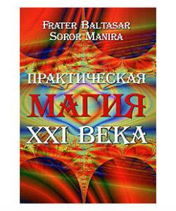 Fr.Baltasar, Sr. Manira «Практическая магия XXI века»