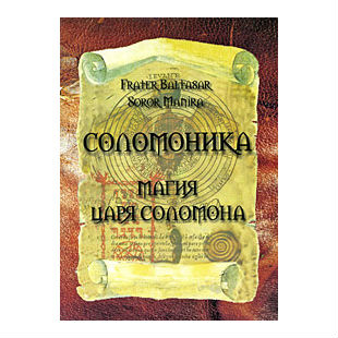 Fr.Baltasar, Sr. Manira «Соломоника. Магия царя Соломона»