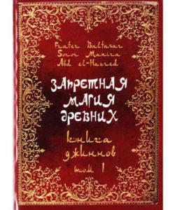 Fr.Baltasar, Sr. Manira «Запретная магия древних» Том 1