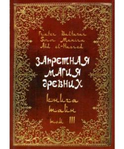Fr.Baltasar, Sr. Manira «Запретная магия древних» Том 3