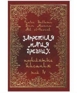 Fr.Baltasar, Sr. Manira «Запретная магия древних» Том 4