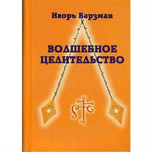 Барзман И. Волшебное целительство