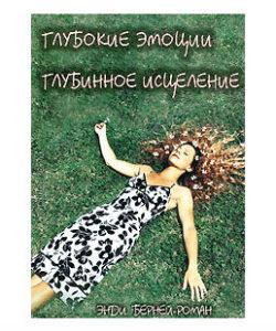 Берней-Роман Э. «Глубокие эмоции. Глубинное исцеление»