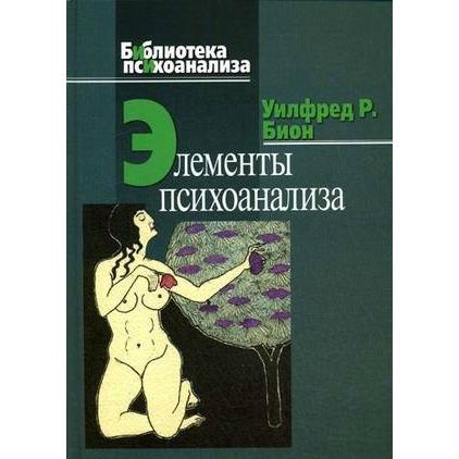 Бион У.Р. «Элементы психоанализа»