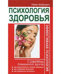 Бобрович П. «Психология здоровья»