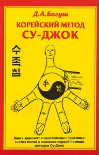 Богуш Д. Корейский метод Су-Джок.