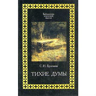 Булгаков С.Н. «Тихие думы»