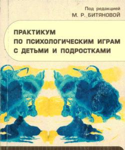 """Битянова М. """"Практикум по психологическим играм с детьми и подростками"""""""
