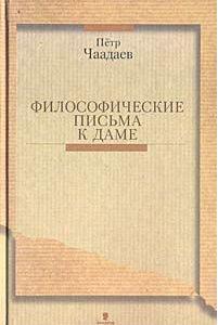 """Чаадаев П. """"Философические письма к даме"""""""