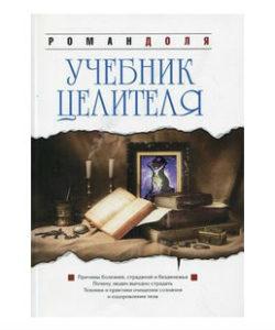Доля Р. «Учебник целителя»