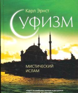 "Карл Эрнст ""Суфизм. Мистический ислам"""