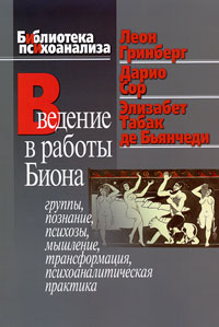 Гринберг Л., Сор Д., де Бьянчеди Э.Т. «Введение в работы Биона»