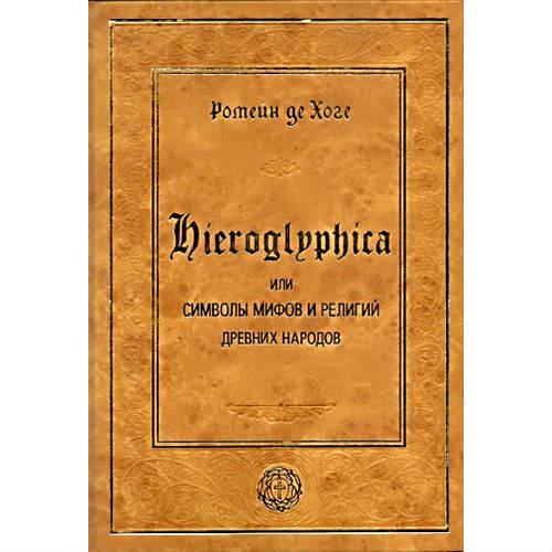 Ромейн де Хоге «Иероглифика или символы мифов и религий древних народов»